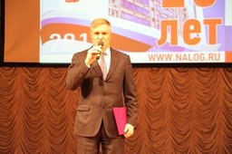 Сергей Луговской поздравил налоговиков с юбилеем