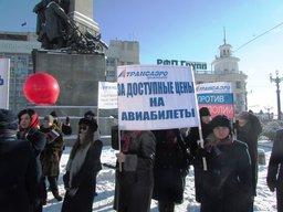 Сотрудники «Трансаэро» в Хабаровске вышли на митинг с требованием вернуть им работу