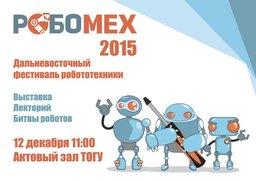 Совсем скоро в Хабаровске пройдёт #робомех2015
