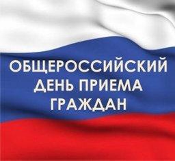 В Хабаровском крае пройдет общероссийский день приема граждан