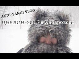 Циклон в Хабаровске