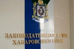 9 декабря состоится внеочередное заседание Законодательной Думы Хабаровского края