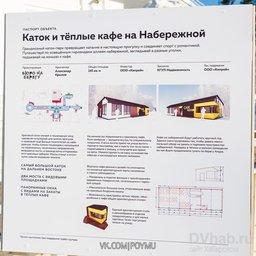 Каток на стадионе Ленина начнет свою работу 12 декабря