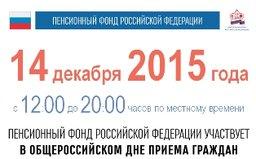 Приглашаем жителей края 14 декабря принять участие в общероссийском дне приема граждан