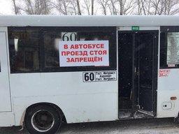 В Хабаровске сняли с рейса девять маршрутных такси № 60 за перевозку пассажиров стоя