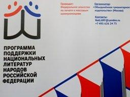 Три произведения нанайских авторов войдут во всероссийскую антологию современной поэзии