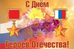 Сергей Луговской - С Днем Героев Отечества!