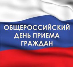 В Минвостокразвития России будет проходить личный прием граждан по вопросам, относящимся к компетенции Министерства