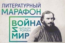 В Хабаровском крае сегодня прочитают роман Льва Толстого «Война и мир»