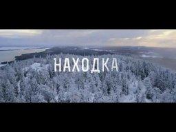 С 10 декабря в кинотеатре Совкино в Хабаровске смотрите один из самых глубоких и красивых российских фильмов этого года - НАХОДКА