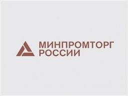 В Минпромторге России обсудили планы по поддержке предприятий Комсомольска-на-Амуре