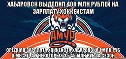 «Мишкопад» устроит хабаровский «Амур» в рамках январской серии игр