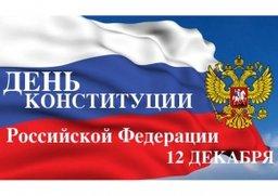 В Хабаровском крае проходят мероприятия, посвященные Дню Конституции РФ