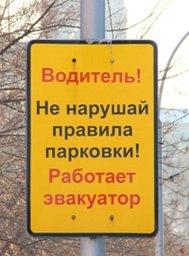 Тысячу дорожных знаков, запрещающих парковку автомобилей в ночное время, установят в январе будущего года на центральных улицах Хабаровска