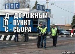 Пунктом сбора взяток стал один из постов ДПС на въезде в Хабаровск
