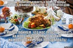 Россия испытывает дефицит основных продуктов питания