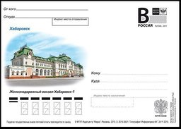 В почтовое обращение поступили новые конверты с изображением Хабаровска: Железнодорожный вокзал Хабаровск-1