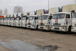 МЧС России завершило формирование 47 автомобильной колонны с гуманитарной помощью для Донбасса