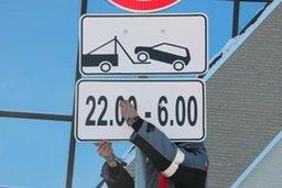 Одну тысячу дорожных знаков, запрещающих парковку автомобилей в ночное время, установят в январе 2016 года на центральных улицах Хабаровска