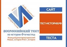 Жители Хабаровского края смогут проверить свои знания истории Отечества