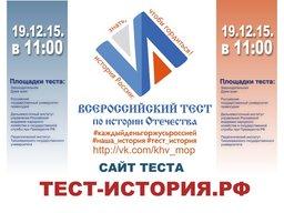 19 декабря по всей стране проводится тест по истории Отечества, на котором все желающие смогут проверить свои знания по истории России