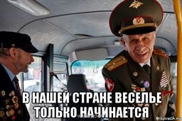 Ветеранов ВОВ в муниципальном общественном транспорте Хабаровска теперь возят только за деньги