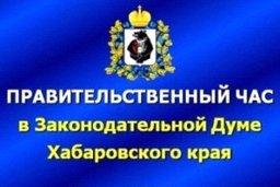 В Законодательной Думе края состоится «Правительственный час»