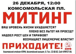 26 декабря в 12:00 на Комсомольской площади состоится митинг, организованный Хабаровским краевым комитетом КПРФ