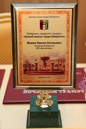 В Хабаровске в пятый раз выбрали лучшего мецената города