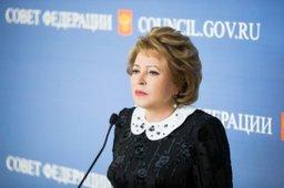 Валентина Матвиенко: Минвостокразвития создало правовую базу для ускоренного развития и добилось серьезных практических результатов