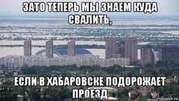 Известный блогер Илья Варламов включил Хабаровск в рейтинг лучших городов России