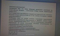 Ради фиктивного рейтинга мэрия Хабаровска потратила 195 тысяч рублей