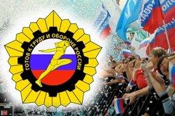 Старшеклассники края сдадут нормативы ГТО в первой половине 2016 года
