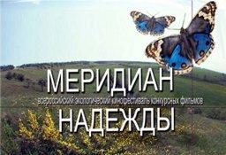 Кинематографистов региона приглашают принять участие во Всероссийском фестивале экологического кино