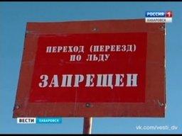 Хабаровские автолюбители каждый день рискуют своими жизнями, чтобы по короткому пути попасть на левый берег Амура