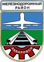 Герб Железнодорожного района