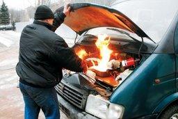 Защити автомобиль от пожара