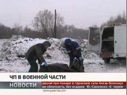 В воинской части заживо сгорел солдат-срочник в кунге-фургоне