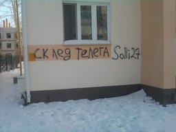 В городе Комсомольск-на-Амуре, на каждом почти доме баллончиком черной краски неизвестные написали рекламу по продаже наркотиков (фото прикреплено), и таких домов очень много!