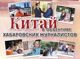 В аэропорту Хабаровска открылась фотовыставка о Китае