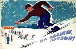 7 февраля в России отмечается совершенно новый праздник(впервые отмечаемый в 2015 году) - День зимних видов спорта