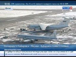 С 13 апреля из Хабаровска в Москву (Внуково) начнет выполнять полеты еще один перевозчик – авиакомпания «Россия»