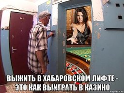 В Хабаровском крае работают 69 лифтов с истекшим сроком эксплуатации