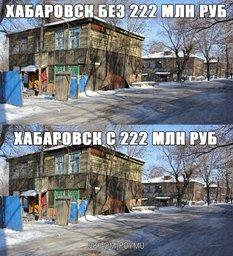 Хабаровский край попросил у Фонда ЖКХ 222 миллиона рублей