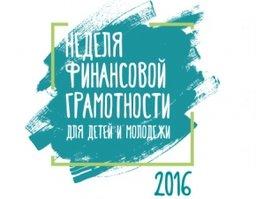Всероссийская неделя финансовой грамотности для детей и молодёжи стартует 14 марта