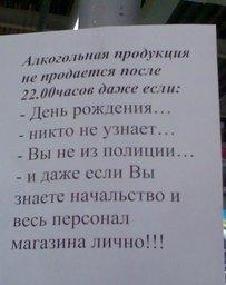 С сегодняшнего дня, 2 марта, на территории Хабаровского края вступает в сил запрет на продажу алкоголя после 22:00