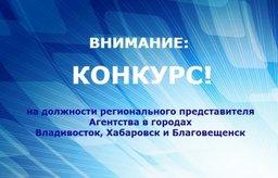 Агентство по развитию человеческого капитала приглашает кандидатов на открытый конкурс на должности региональных представителей