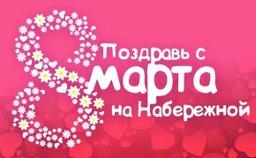 8 марта отметят на центральной набережной Хабаровска