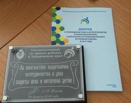 Хабаровскому УФАС России выразили благодарность