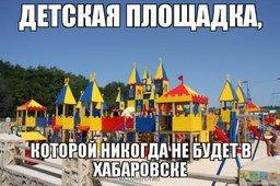 Гранты на благоустройство дворов вновь разыграют в Хабаровске